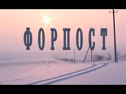 Forpost (Outpost) - WITH ENGLISH SUBS